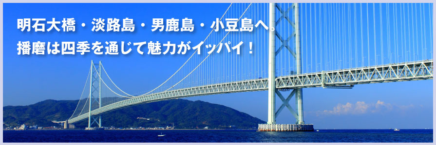 明石大橋・淡路島・男鹿島・小豆島へ。播磨は四季を通じて魅力がイッパイ